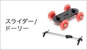 スライダー / ドーリー