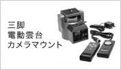 三脚 / 電動雲台 / カメラマウント