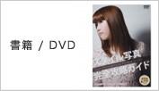 書籍/DVD