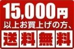 15000円以上送料無料