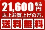 21600円以上送料無料
