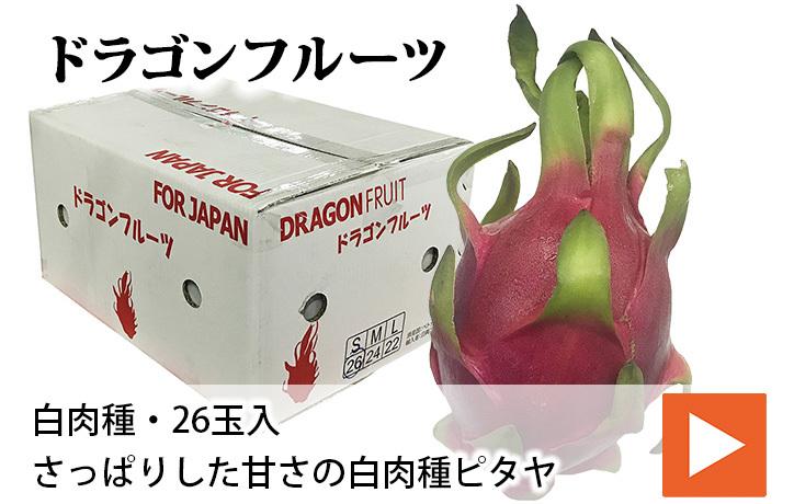 ドラゴンフルーツ 白肉