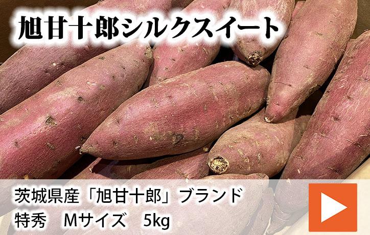 旭甘十郎シルクスイート