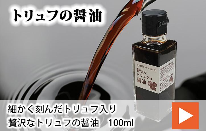 トリュフの醤油