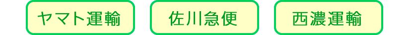 運送業社3社