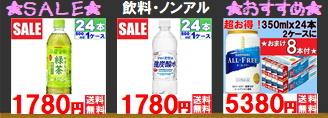 飲料sale