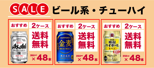 酒sale1