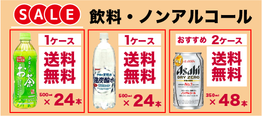 飲料・ノンアルコールsale