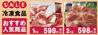冷凍食品sale
