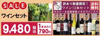 酒sale3