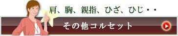 ★コルセット