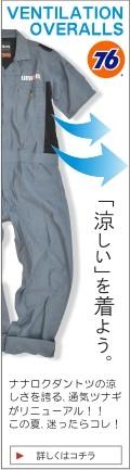 76-OA143/144