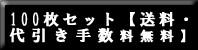 100枚以上セット【送料・代引手