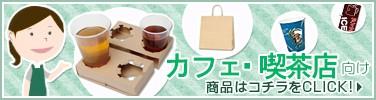 カフェ・喫茶店向け特集