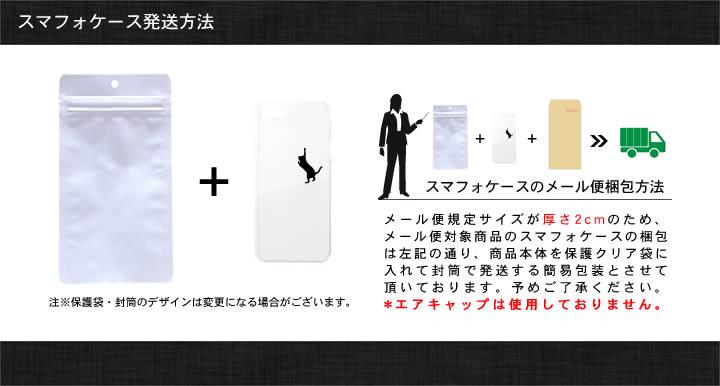 iphone ケース メール便