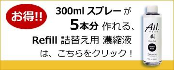 300mlスプレーが5本作れる、お得なRefill 詰替え用 濃縮液はこちら!!