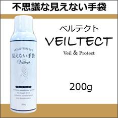 見えない手袋 ベルテクト VEILTECT 皮膚保護フォーム