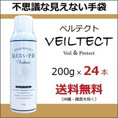見えない手袋 ベルテクト VEILTECT 皮膚保護フォーム。お得な24本セット!