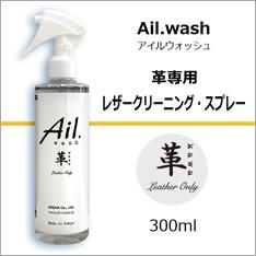 Ail.wash アイルウォッシュ 革専用クリーニングスプレー300ml