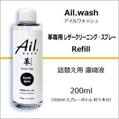 Ail.wash Refill(詰替え用濃縮液)200ml アイルウォッシュ 革専用クリーニングスプレー