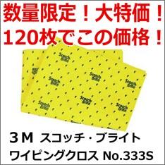 売り切り大特価!送料無料】3M スコッチ・ブライト ワイピングクロスNo.333S 黄 120枚 40cm×30cm WC333-S