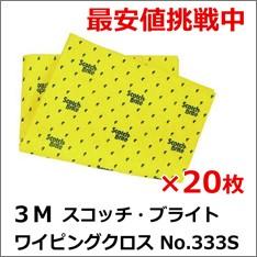 【最安値挑戦中!】3M スコッチ・ブライト ワイピングクロス No.333S 黄 20枚 40cm×30cm WC333-S
