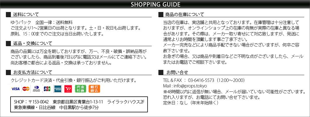 ショッピング・ガイド
