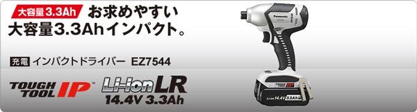 Panasonic(パナソニック) 充電インパクトドライバー EZ7544LR2ST1のシリーズイメージ