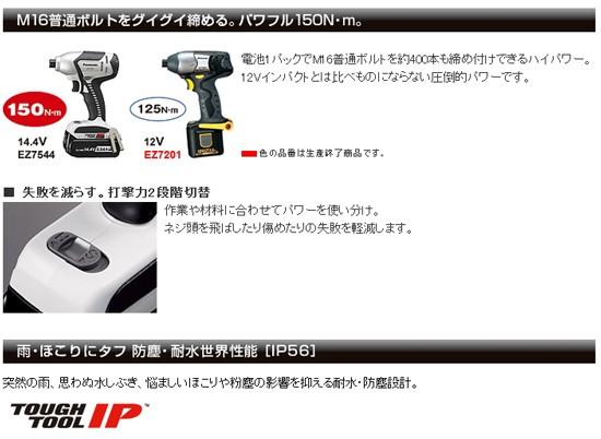 Panasonic(パナソニック) 2充電インパクトドライバー EZ7544LR2ST1のシリーズイメージ2