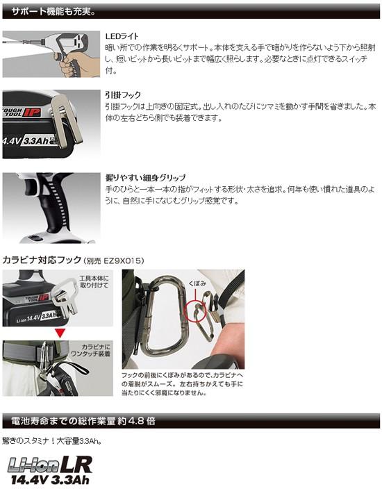Panasonic(パナソニック) 充電インパクトドライバー EZ7544LR2ST1のシリーズイメージ3