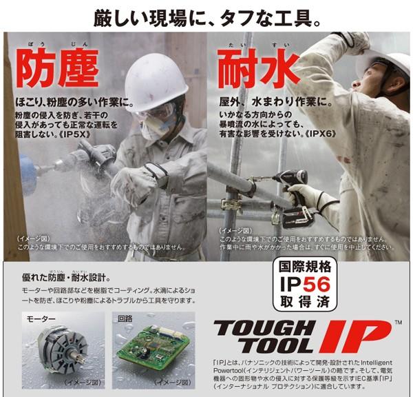 Panasonic(パナソニック)の防塵・防水のTOUGH TOOL IPイメージ