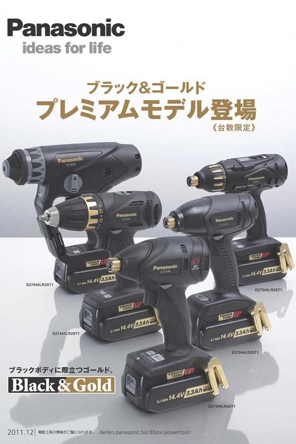 Panasonic(パナソニック) ブラック&ゴールドプレミアムモデルのシリーズイメージ