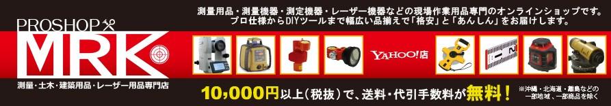測量機器・レーザー機器・測量用品プロショップ