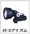 ST-5ミニプリズムシリーズ
