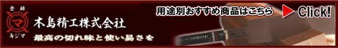 〜特集〜 「木島精工」の用途別おすすめ商品一覧表はこちら