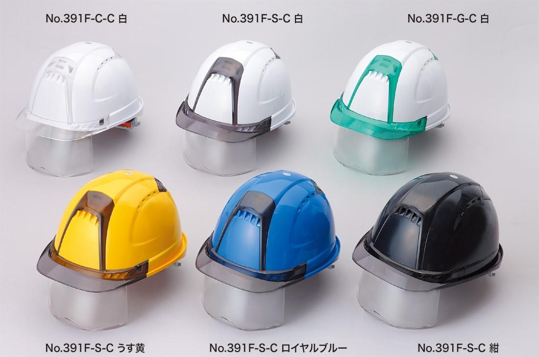 【クリアレンズ】トーヨーセフティー No.391F 大型シールド面 透明ひさし 通気孔付き 工事用ヘルメット「Venti plus」