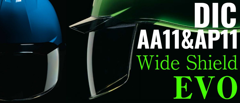 DIC AA11&AP11EVO ワイドシールド面付き 工事用ヘルメット