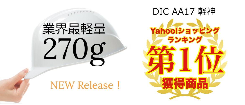 【ヤフーショッピングランキング第1位獲得】DIC AA17 軽神 業界最軽量 270g 工事用ヘルメット