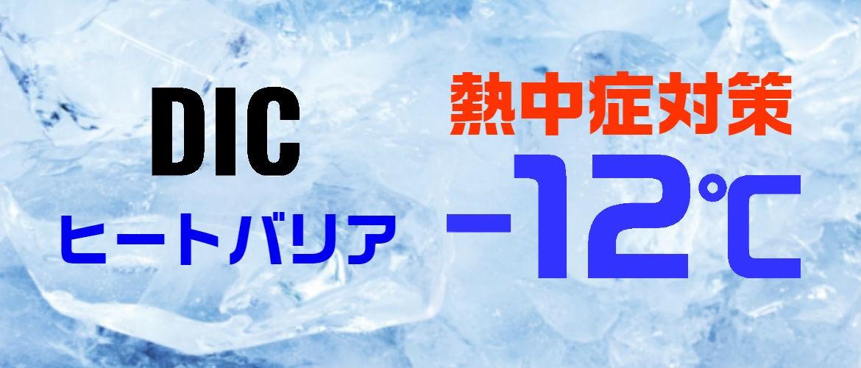 DIC 熱中症対策 遮熱 工事用ヘルメット -12℃ヒートバリアシリーズ