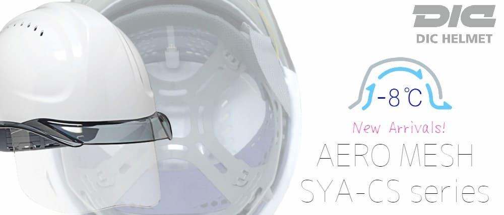 DIC SYA コンパクトシールド面付き 涼しいヘルメット