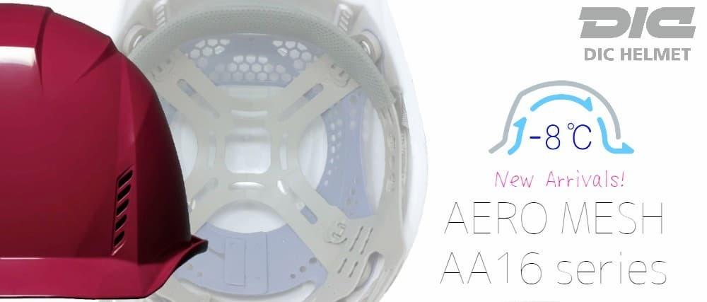DIC AA16 涼しい軽量ヘルメット