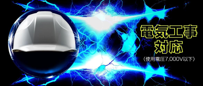 電気工事対応 工事用ヘルメット(使用電圧7,000V以下)