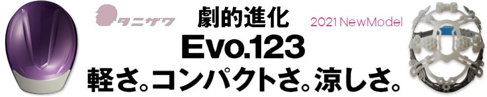 コンパクトで軽くて涼しい工事用ヘルメット 谷沢製作所(タニザワ) EVO.123 エアライトS