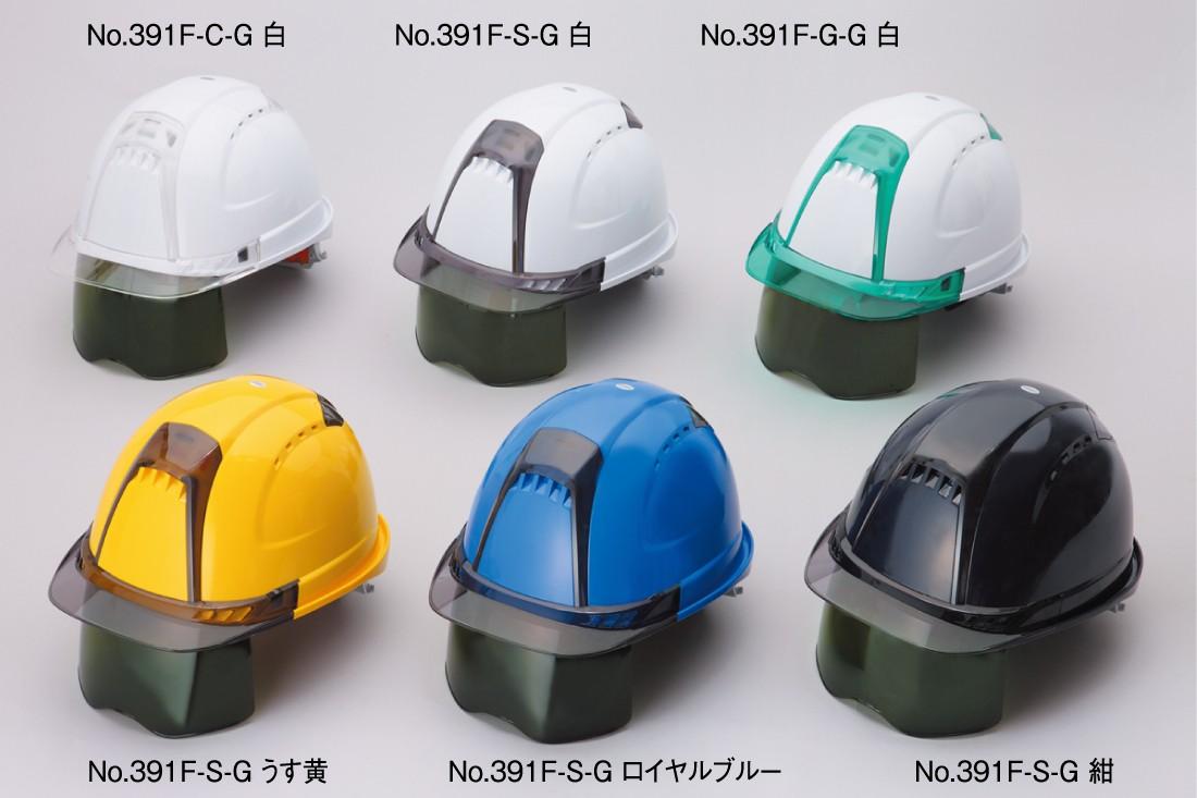 【グリーンレンズ(遮光度#3標準)】トーヨーセフティー No.391F 大型シールド面 透明ひさし 通気孔付き 工事用ヘルメット「Venti plus」