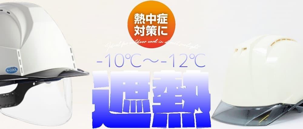 ★夏対応★ 日差しの強い屋外作業に最適な遮熱ヘルメットまとめ(発泡ライナー入り含む)