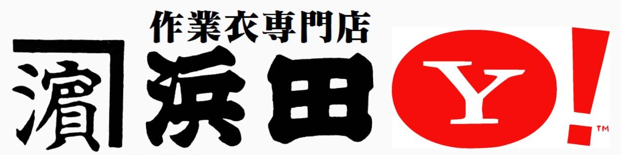 作業衣専門店 浜田 ヤフー店 ロゴ