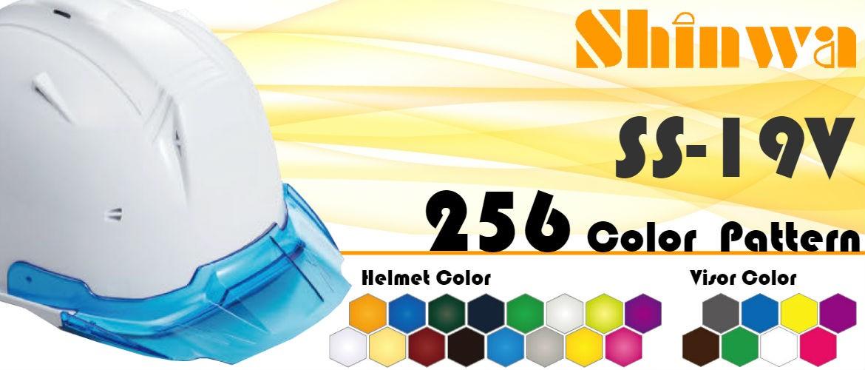 進和化学工業 SS-19V型 透明ひさしヘルメット