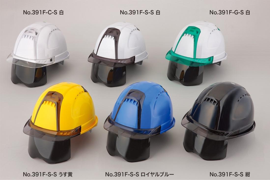 【スモークレンズ】トーヨーセフティー No.391F 大型シールド面 透明ひさし 通気孔付き 工事用ヘルメット「Venti plus」