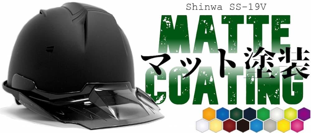 【マット塗装】進和化学工業 SS-19V型 透明ひさしヘルメット