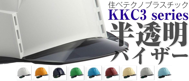 スミハット KKC3 半透明バイザー 工事用ヘルメット